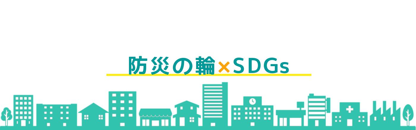 防災の輪×SDGs|防災の輪